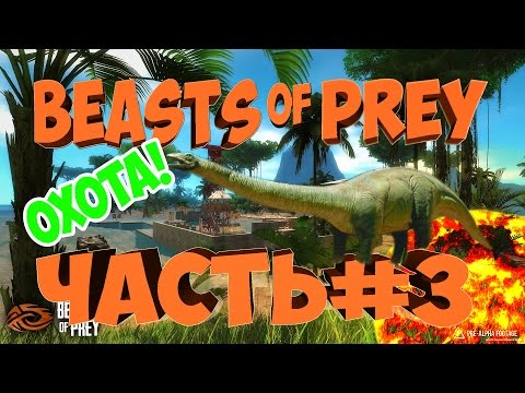 Beasts of Prey - Часть # 3 | Охота на динозавра
