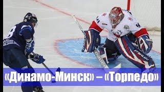 «Динамо-Минск» – «Торпедо» : атмосфера матча