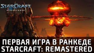 Первая игра в Starcraft: Remastered.  ZvP. Лютый пот