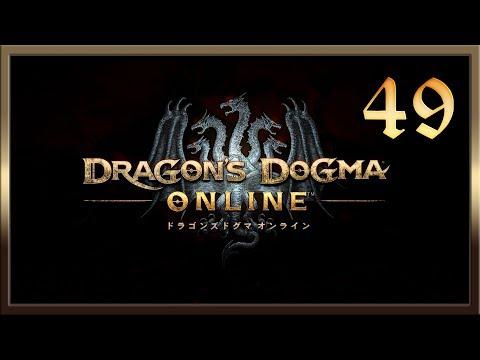 Dragon's Dogma Online ★ 49: Как спасти Белого Дракона?