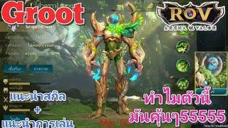 Garena RoV Vn-ตัวใหม่Grootเปิดให้ซื้อเล่นในเบต้าแล้ว!!!
