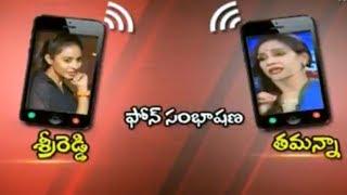 Sri Reddy Audio Tape Leaks About RGV and YSRCP On Pawan Kalyan