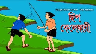 Chip Kelenkari |  Nonte Fonte | Bengali Kids Cartoon 2016 | Bangla Popular Cartoon | Comedy