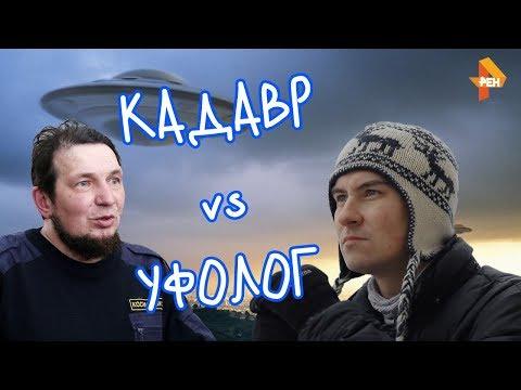 Кадавр vs Уфолог (Нарезка Стрима)