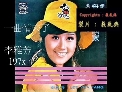 李雅芳 -  一曲情未了 - 近代懷念(老)歌之原唱 -