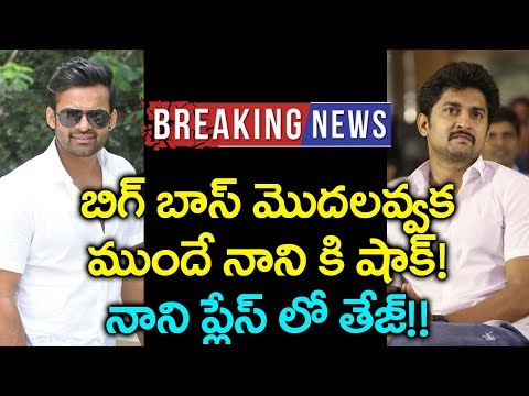 Nan Gets Shock From Sai Daram Tej | Bigg Boss Telugu 2 | Kishore Tirumala | YOYO Cine Talkies