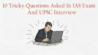 10 Tricky Questions Asked In IAS Exam And UPSC Interview