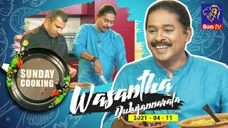 Sunday Cooking with Wasantha Dukgannarala | 11 - 04 - 2021