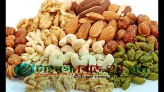 স্বাস্থ্য সংবাদ | বাদামের পুষ্টিগুণ | Health News | Nut nutritional quality | 2019 | Times bd 24