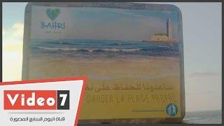 بالفيديو .. طريقة جديدة لجمع القمامة على شاطئ المحيط الأطلنطى بالمغرب