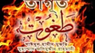 Taghut by Jashim Uddin Rahmani.flv