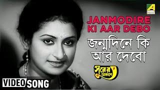 Jonmo Dine Ki Aar Debo Tomay Upohar | জন্মদিনে কি আর দেব তোমায় উপহার | Surer Akashe