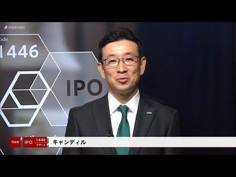 キャンディル[1446]マザーズ IPO