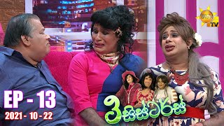 3 Sisters | Episode 13 | 2021-10-22