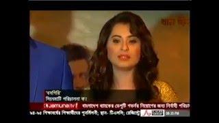 Bossgiri 2016 Movie Mohorot News By Shakib khan and Bubli
