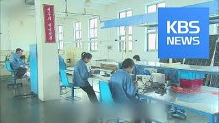 North Korean Economy / KBS뉴스(News)