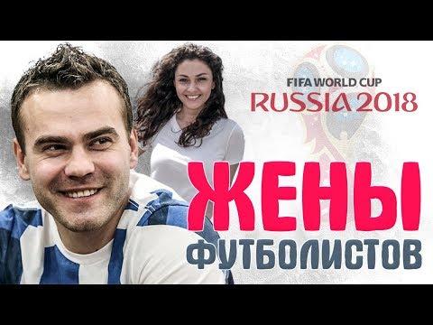 САМЫЕ ГОРЯЧИЕ ЖЕНЫ ФУТБОЛИСТОВ сборной России ЧМ-2018 и других звезд футбола