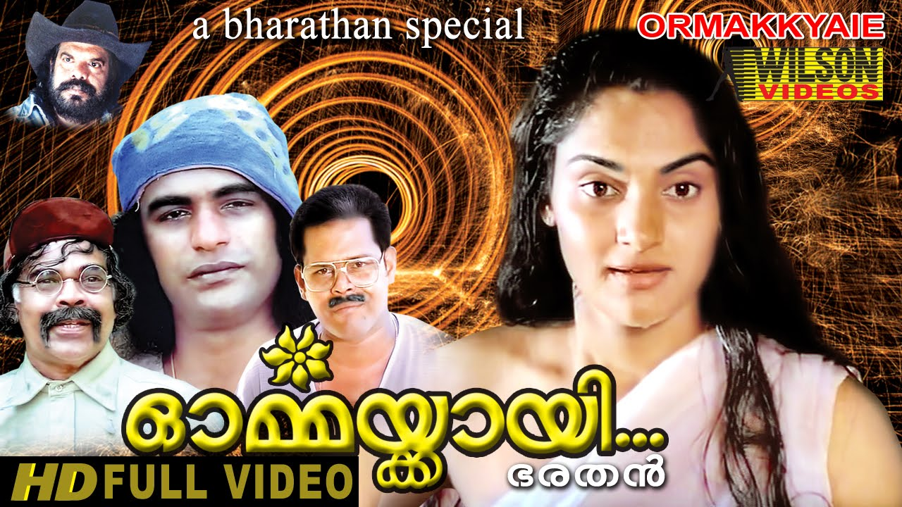 Ormakkai 1982 Malayalam Movie