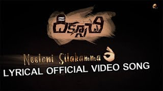 Neeloni Silakamma || Lyrical video song | Diksoochi | Dilipkumar salvadi || Telugu Entertainment TV