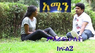 "Amen ""አሜን"" Ethiopian Series Drama Episode - Season 2 Episode 2"