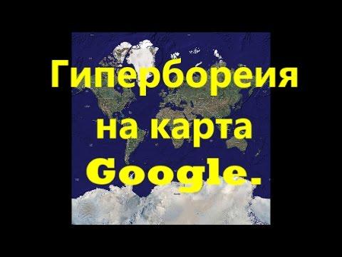 Гиперборея на Картах Google.