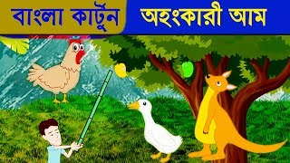 Ohongkari Aam | Banagla Cartoon | Moral Stories | Cartoons in Bengal