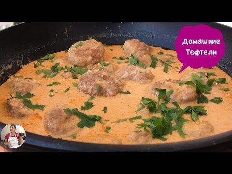 Очень Нежные Тефтели в Томатно-Сметанном Соусе (Рецепт 1959 г.) MeatBalls