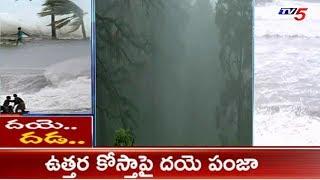 ఉత్తర కోస్తాపై దయె పంజా | Cyclone DAYE | Heavy Rains Expected In AP