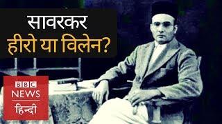 Vinayak Damodar Savarkar :  कुछ लोगों के हीरो हैं, कुछ के विलेन (BBC HINDI)
