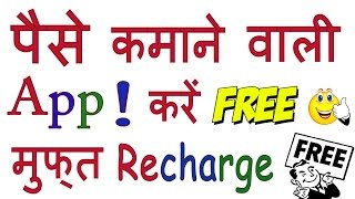 How To Earn Money With Small App?(Free Recharge App)