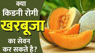 Muskmelon Fruit for Kidney Patient | Good or Bad | क्या किडनी बिमारी में खरबूजा खाया जा सकता है ?