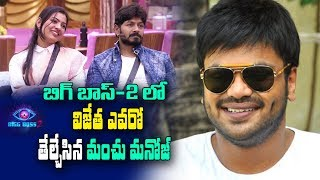 Hero Manchu Manoj Confirms Telugu BiggBoss-2 Winner