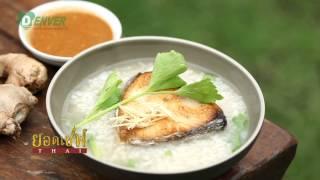 ยอดเชฟไทย (Yord Chef Thai) 22-04-17 : ข้าวต้มปลากับน้ำจิ้มเต้าเจี้ยว