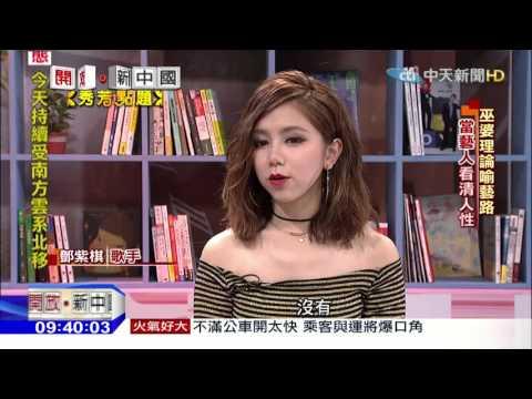 台灣-開放新中國-20160103 秀芳點題獨家專訪 巨肺歌手鄧紫棋