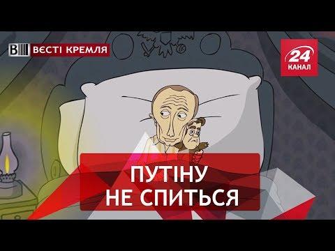 Путін розхвилювався, Вєсті Кремля, 12 червня 2018