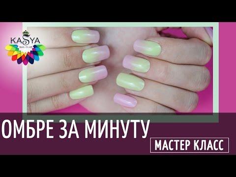 Как быстро сделать градиент на ногтях гель лаком