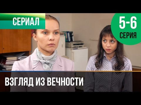 ▶️ Взгляд из вечности 5 и 6 серия - Мелодрама   Фильмы и сериалы - Русские мелодрамы