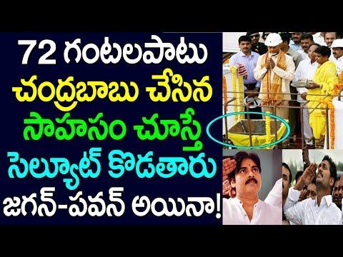 72 గంటల పాటు చంద్రబాబు చేసిన సాహసం చూస్తే సెల్యూట్ కొడతారు జగన్ - పవన్ అయినా | Chandrababu For AP