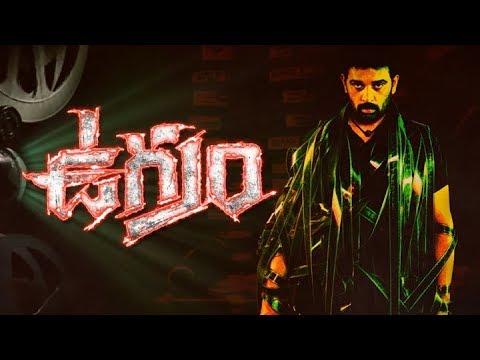 JD Chakravarthy Ugram Movie Motion Poster | Latest Telugu Movie Teasers 2018