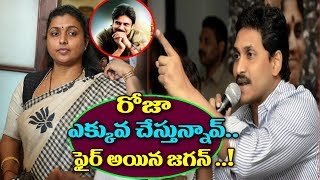 Ys Jagan Mohan Reddy Serious on Nagari Ysrcp MLA Roja | Ys Jagan React To Roja About Pawan Issue
