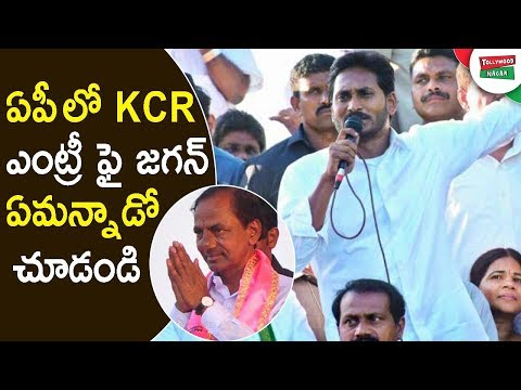 YS Jagan Shocking Comments On KCR Entry In AP Politics | Jagan About KCR Entry In AP Politics