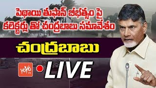Chandrababu Naidu LIVE | Press Conference on #CyclonePhethai at Collectorate Kakinada