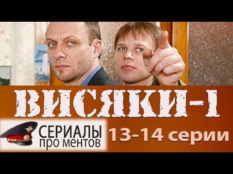 Сериал Висяки 1 сезон 13,14 серия / Дело № 7 «Прелюдия к финалу» (сериалы про ментов)