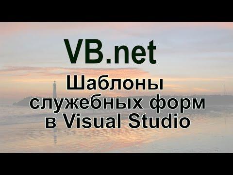 VB net - 22 - Служебные окна в Visual Studio