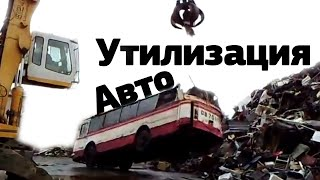 Утилизация автомобилей #4 [Подборка] (2015) - Car recycling #4 [Compilation] (2015)