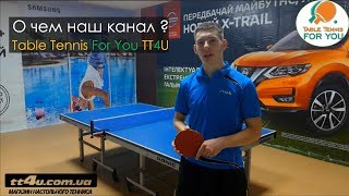 О Чем наш канал Table Tennis For You TT4U ? What is our channel TT4U about?