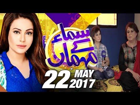 Original Khawaja Sirah | Rafi Khan | Samaa Kay Mehmaan | SAMAA TV | Sadia Imam |22 May 2017 thumbnail