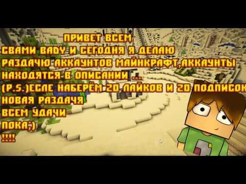 Раздача аккаунтов Minecraft - Халява - Форум ZiSMO biz