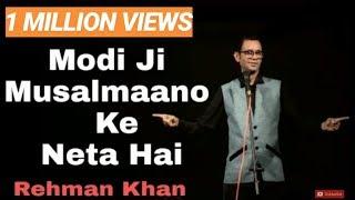 Modi Ji Musalmaano Ke Neta Hain | Standup Comedy | Rehman Khan