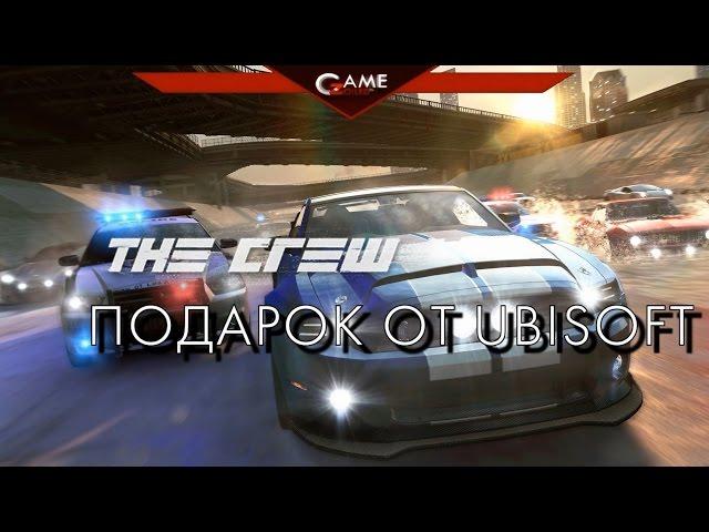 The Crew бесплатный подарок от Ubisoft!